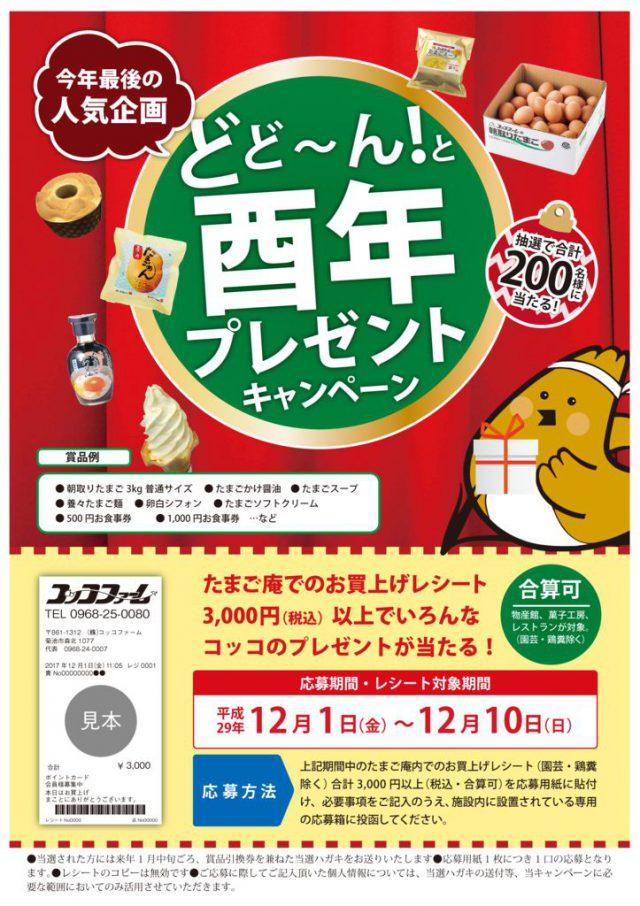 酉年キャンペーンポスターのサムネイル