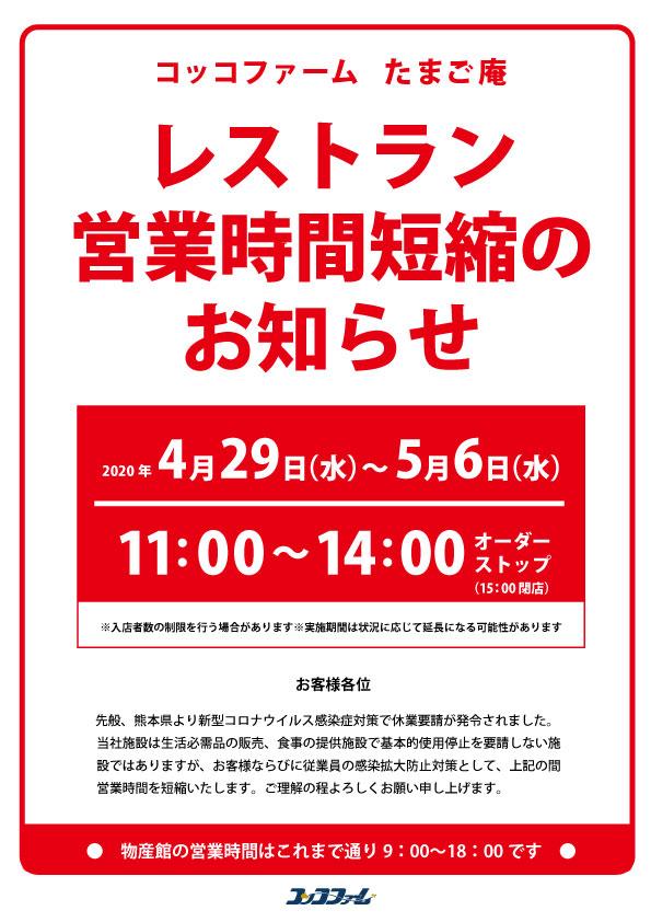 熊本 県 コロナ 感染 者 数